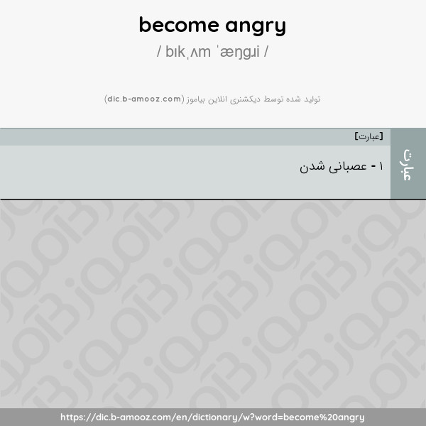 word meaning become angry
